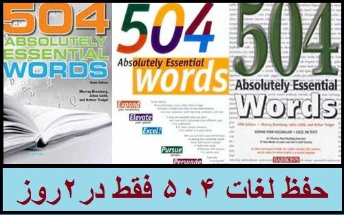 Image result for کدبندی و تصویر سازی لغات 504